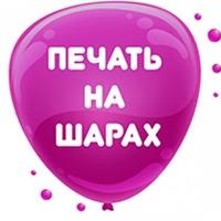 Печать на воздушных шарах: поместите на шарики свой логотип