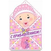 Плакаты на рождение ребенка и выписку из роддома