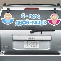 Купить виниловую наклейку на заднее стекло машины « Я - папа двойняшек»  в интернет-магазине Спасибо-за-ребенка. Ру