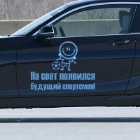 Купить виниловую наклейку на дверь автомобиля «На свет появился будущий спортсмен» в интернет-магазине Спасибо-за-ребенка. Ру