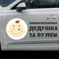 Купить виниловую  наклейку «Новоиспеченный дедушка за рулём» в интернет-магазине Спасибо-за-ребенка. Ру