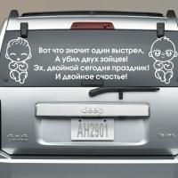 Купить виниловую наклейку на заднее стекло авто « Вот что значит один выстрел, а убил двух зайцев! Эх, двойной сегодня праздник и двойное счастье!» в интернет-магазине Спасибо-за-ребенка. Ру