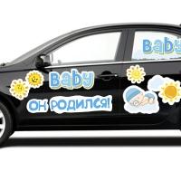 """Купить виниловую наклейку на боковую сторону машины """"Он родился"""" в интернет-магазине Спасибо-за-ребенка. Ру"""