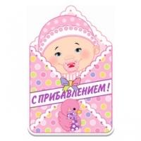 Плакат подвеска для встречи девочки «С прибавлением!»