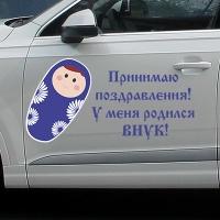 """Купить декоративную наклейку на дверь автомобиля """"Принимаю поздравления! У меня родилась внук!"""" в интернет-магазине Спасибо-за-ребенка. Ру"""