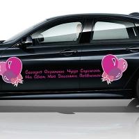 Купить наклейку виниловау на двери автомобиля «Сегодня огромное чудо случилось, на свет моя доченька появилась!» в интернет-магазине Спасибо-за-ребенка. Ру