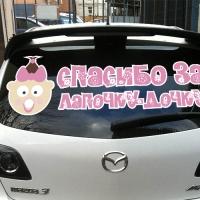 Купить виниловую наклейку на заднее стекло автомобиля «Спасибо за лапочку-дочку!» в интернет-магазине Спасибо-за-ребенка. Ру