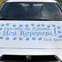 Купить декоративную наклейку на капот машины «Спасибо за принца, моя королева!» в интернет-магазине Спасибо-за-ребенка. Ру