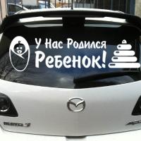 Купить виниловую наклейку на стекло авто «У нас родился ребенок!» в интернет-магазине Спасибо-за-ребенка. Ру