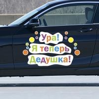 Купить виниловую наклейку на дверь автомобиля «Ура! Я теперь дедушка» в интернет-магазине Спасибо-за-ребенка. Ру
