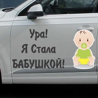Купить виниловую наклейку на дверь машины «Ура! Я стала бабушкой» в интернет-магазине Спасибо-за-ребенка. Ру