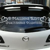 Купить декоративную наклейку на заднее стекло автомобиля «В машине едут счастливые родители» в интернет-магазине Спасибо-за-ребенка. Ру