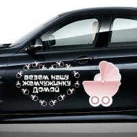 """Купить виниловую наклейку на дверь автомобиля """"Везём нашу жемчужинку домой"""" в интернет-магазине Спасибо-за-ребенка. Ру"""