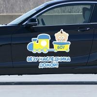 Купить декоративную наклейку на дверь авто «Везу домой наследника».  в интернет-магазине Спасибо-за-ребенка. Ру