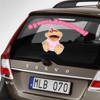 Наклейка на авто выписку из роддома дочери - А у меня доченька!