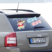 Купить декоративную наклейку на автомобиль Бип! Бип! в интернет магазине Спасибо за ребенка.