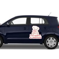 Наклейка на авто на выписку из роддома для бабушки - Благодарим за внученьку.