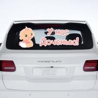 Наклейка на авто выписку из роддома дочери - А у нас доченька!