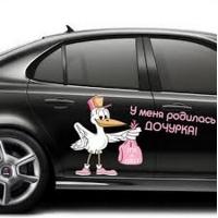 Наклейка на авто выписку из роддома дочери - Дочурка аист.