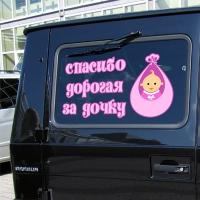 Наклейка на авто выписку из роддома дочери - Спасибо, Дорогая, за дочку!