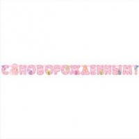 С Новорожденным! - розовая гирлянда для девочки.