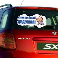 Наклейка на авто на выписку из роддома для дедушки - Счастливый дедушка девочка.