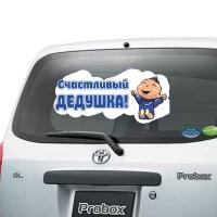Наклейка на авто на выписку из роддома для дедушки - Счастливый дедушка мальчик.