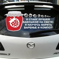 Купить декоративную наклейку на стекле автомобиля «Я стану лучшей бабушкой на свете, научусь варить варенье и компот»  в интернет-магазине Спасибо-за-ребенка. Ру