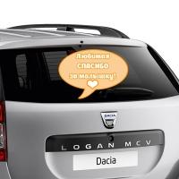 Наклейка на авто выписку из роддома дочери - Любимая спасибо за малышку.
