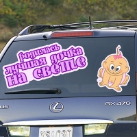 Наклейка на авто выписку из роддома дочери - Лучшая дочь!