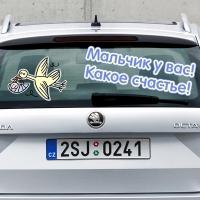 Наклейка на авто на выписку из роддома для друзей - Мальчик у вас какое счастье!