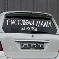 Купить декоративную наклейку на стекло Счастливая мама за рулем в интернет магазине Спасибо за ребенка.