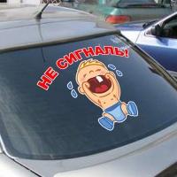 Купить декоративную наклейку на автомобиль Не сигналь в интернет магазине Спасибо за ребенка.