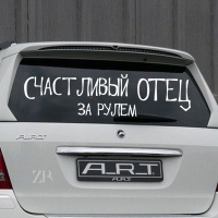 Купить декоративную наклейку на авто Счастливый отец за рулем в интернет магазине Спасибо за ребенка.