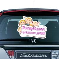 Наклейка на авто на выписку из роддома для друзей - Поздравляем с дочкой! семья.