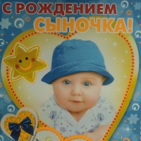 Плакаты с рождением сына