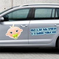 Наклейка на авто на выписку из роддома для друзей - Поздравляем с сыночком.