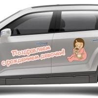 Наклейка на авто на выписку из роддома для друзей - Поздравляем с рождением девочки.