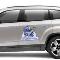 Наклейка на авто на выписку из роддома для друзей - Поздравляем мальчик коляска.