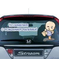 Наклейка на авто на выписку из роддома для друзей - Поздравляем с рождением мальчика подмигивает.