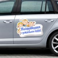 Наклейка на авто на выписку из роддома для друзей - Поздравляем с сыном! семья.