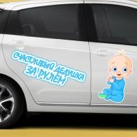 Наклейка на авто на выписку из роддома для дедушки - Счастливый дедушка за рулем.