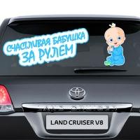 Наклейка на авто на выписку из роддома для бабушки - Счастливая бабушка за рулем мальчик.