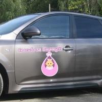 Наклейка на авто на выписку из роддома для бабушки - Спасибо за внучку ляля.