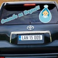 Наклейка на авто на выписку из роддома для дедушки - Спасибо за внука.