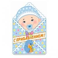 Плакат-подвеска для встречи мальчика «С Прибавлением!»