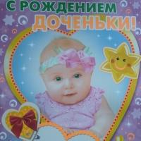 Плакат с новорожденной дочерью