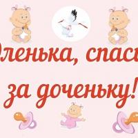 """Розовый баннер в роддом """"Дорогая, спасибо за доченьку"""""""