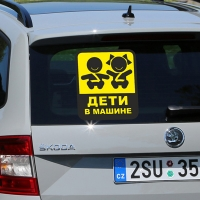 Наклейка - Дети в машине