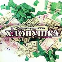 """Хлопушка с деньгами """"доллары и евро"""" 38 см"""